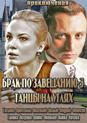 Интимная Сцена С Татьяной Арнтгольц – Брак По Завещанию (2009)