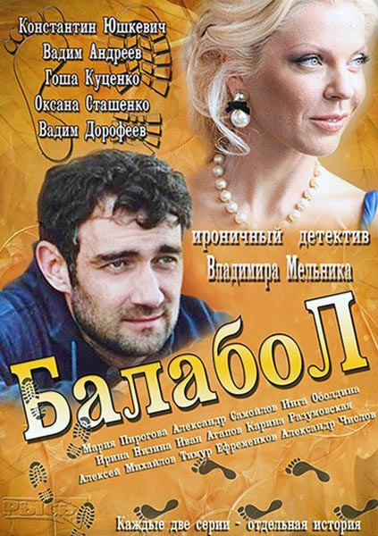 смотреть фильм онлайн в хорошем качестве балабол