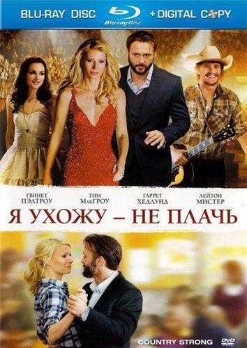 Лейтон Мистер В Белье – Я Ухожу – Не Плачь (2010)