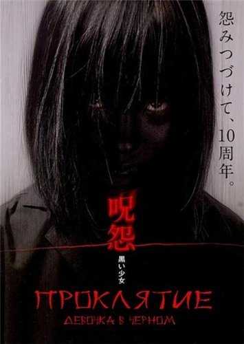 Watch The Grudge Girl in Black online.
