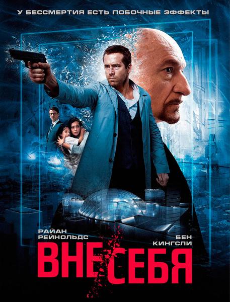 Вне/себя дата выхода фильм, 1080 hd, смотреть онлайн трейлер.