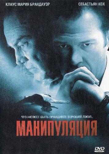 Манипуляция / Manipulation (2011)