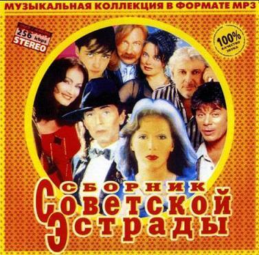Сборник Советской Эстрады 2005