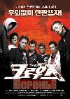 ������ ������: ������ | Crows Zero / Kurozu zero